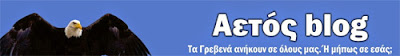 http://www.aetos-grevena.blogspot.ca/