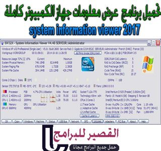system information viewer 2017