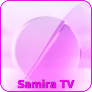 قناة سميرة TV مباشر