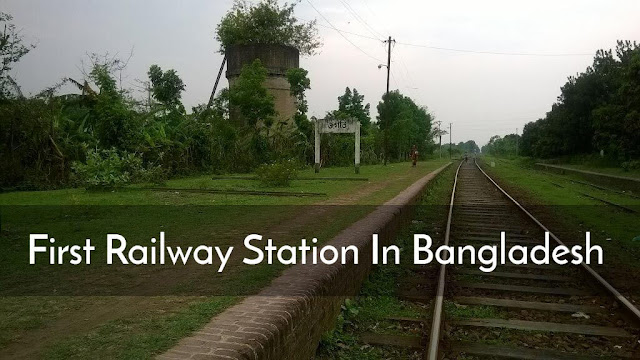 jogoti railway station kustia the first railway station in bangladesh
