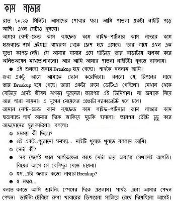 best bangla choti ever