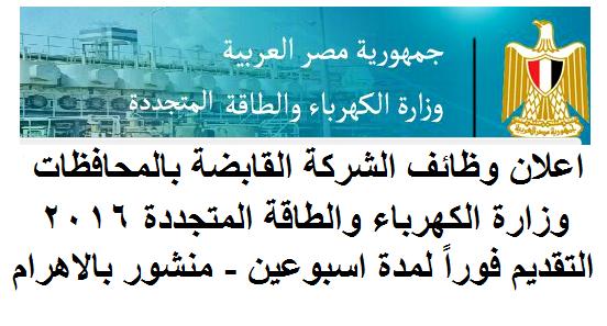 """اليوم - وظائف وزارة الكهرباء """" القابضة لكهرباء مصر """" بالمحافظات والتقديم لمدة اسبوعين"""