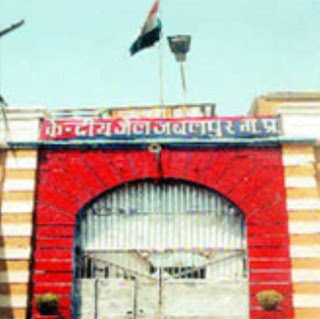 central jail jabalpur