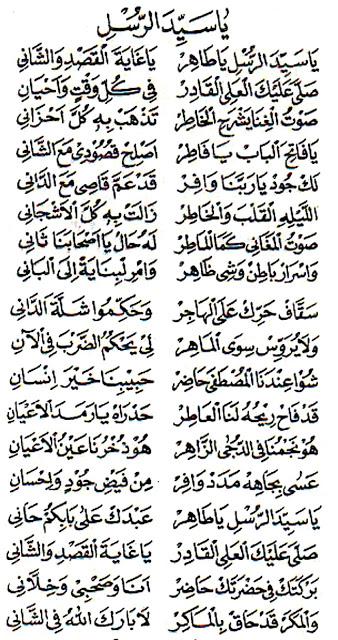 Download Sholawat: Lirik Ya Sayyidarrusli يَا سَيِّدَ