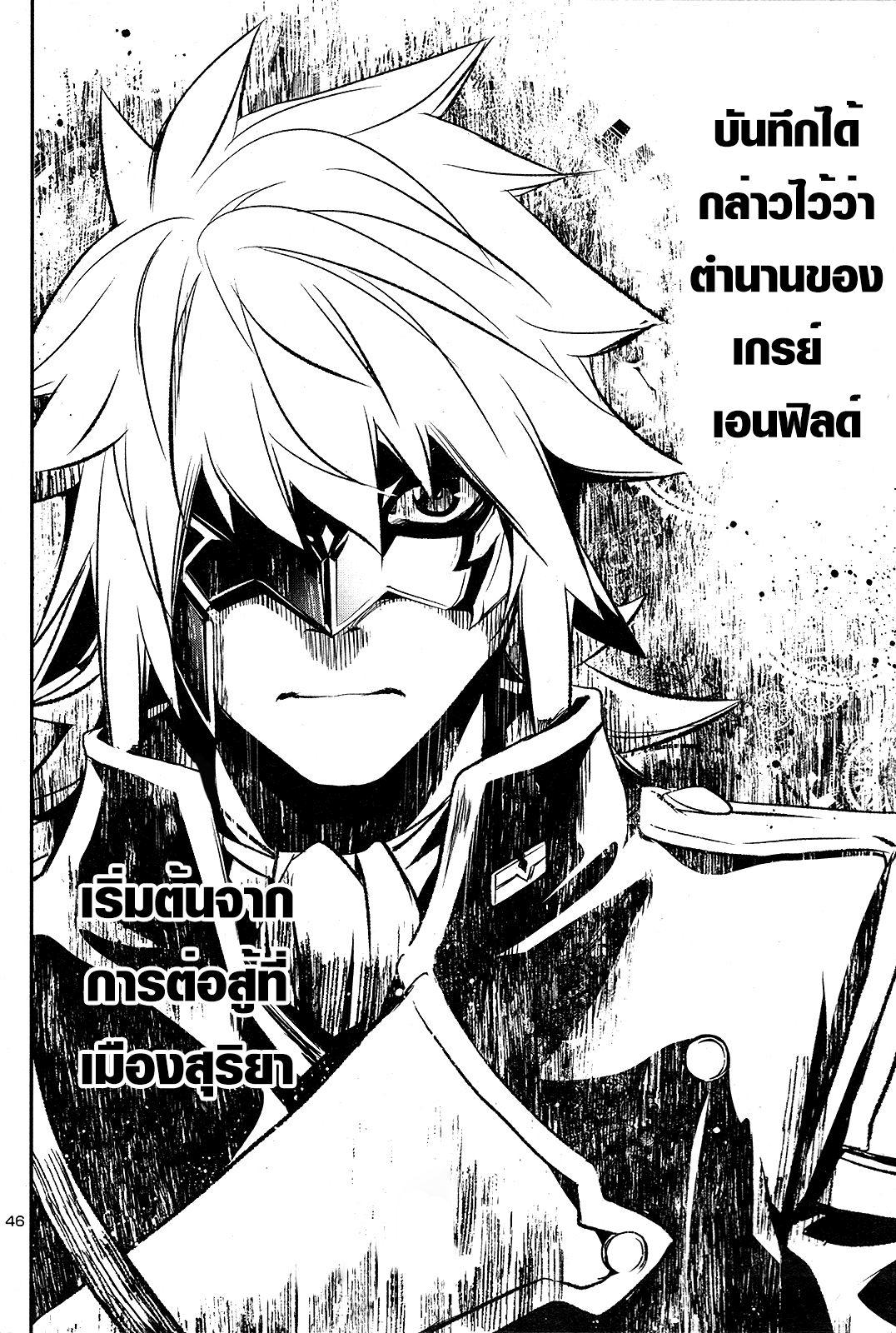 อ่านการ์ตูน Shinju no Nectar ตอนที่ 4 หน้าที่ 46
