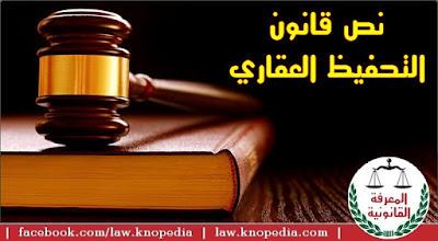 نص قانون التحفيظ العقاري