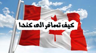 طريقة جديدة للهجرة الى كندا للعمل او الدراسة او الاستقرار في كندا انت و عائلتك