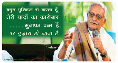 Read Gulzar's top Best-Urdu-Shayari,Hindi-Poems