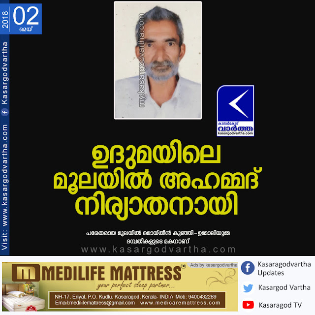 News, Kerala, Obituary, Death, Moolayil Ahammed passed away