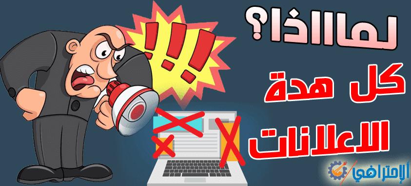 ما هذه الاعلانات ؟  لو نقرت على اعلان شو اللي بيحصل  ؟ ولماذا هي موجودة في المواقع ؟