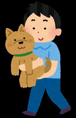 犬を抱っこする人のイラスト