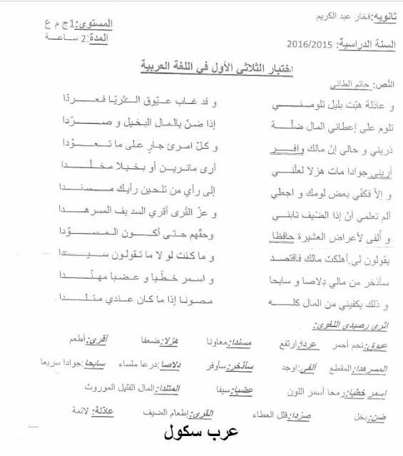 اختبار الفصل الاول في اللغة العربية للسنة الأولي ثانوي 2016-2017 ج م ع ت