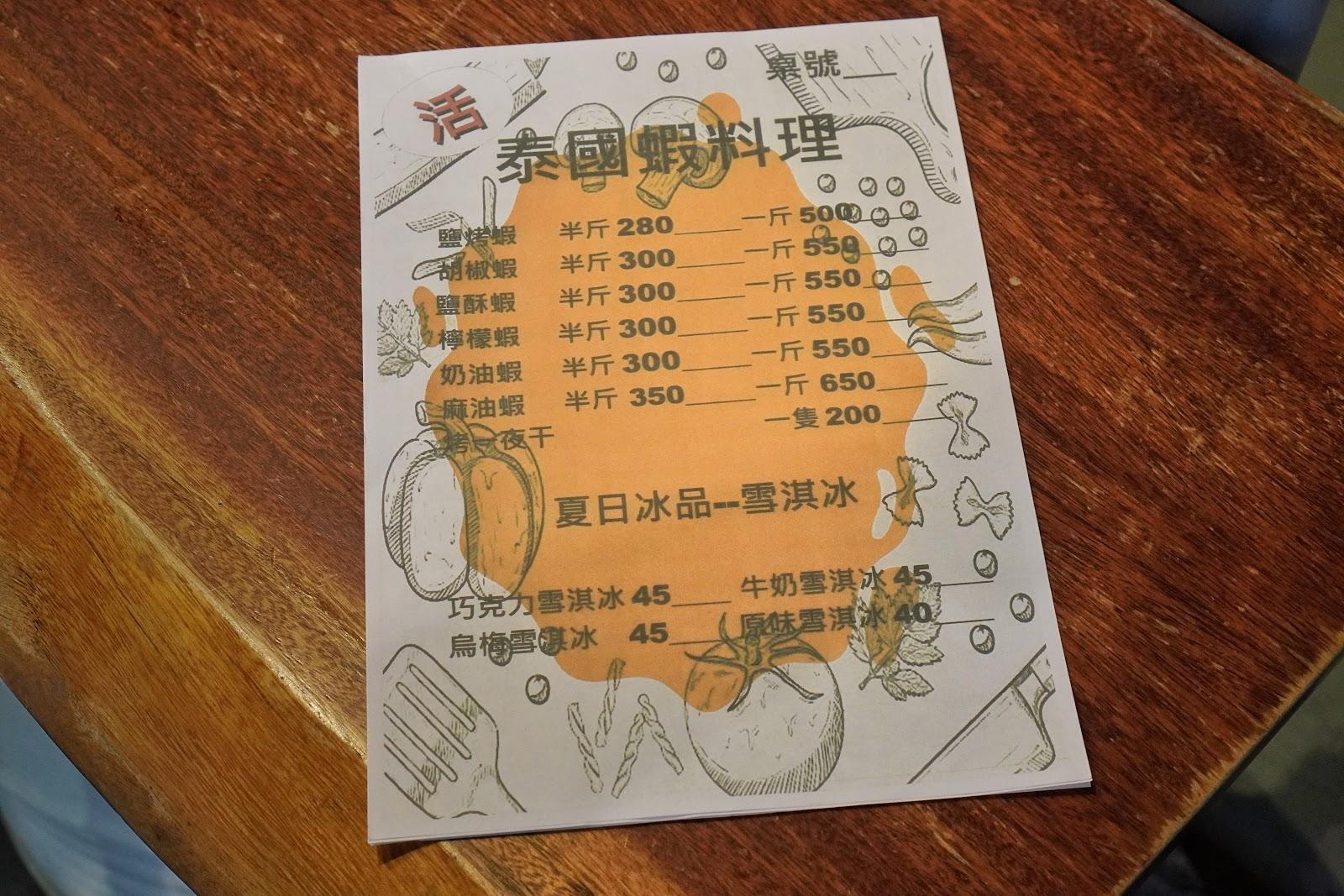 台南安平區美食【請上桌國際港灣】菜單3
