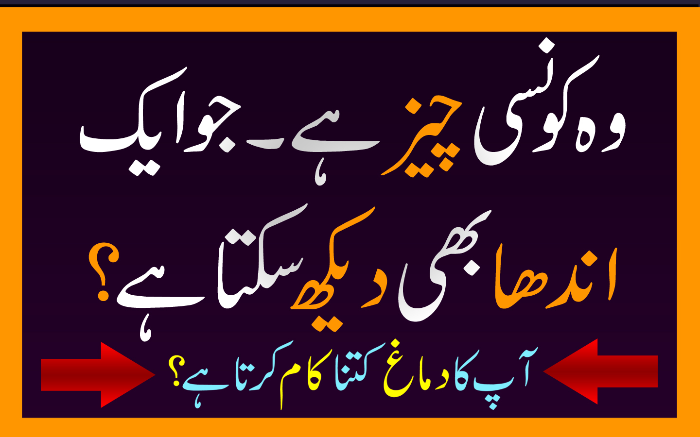 Funny questions in urdu with answers
