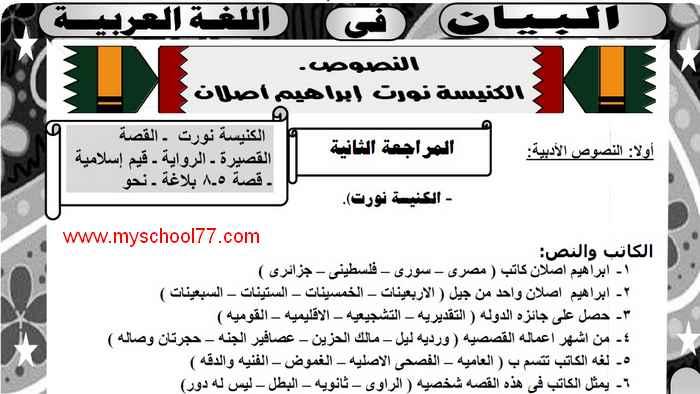 المراجعة الثانية لغة عربية 3 ثانوى 2020- موقع مدرستى