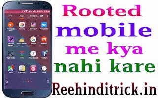 Rooted mobile me kya nahi kare 1