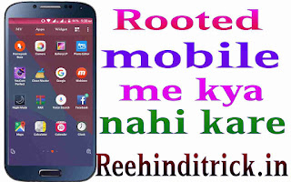 Rooted mobile me kya nahi kare 1