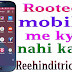 Rooted mobile me kya nahi kare