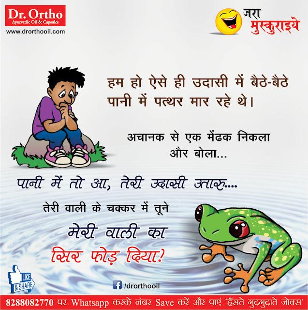 Joke in Hindi - Image of Hindi Jokes - हिंदी चुटकुले