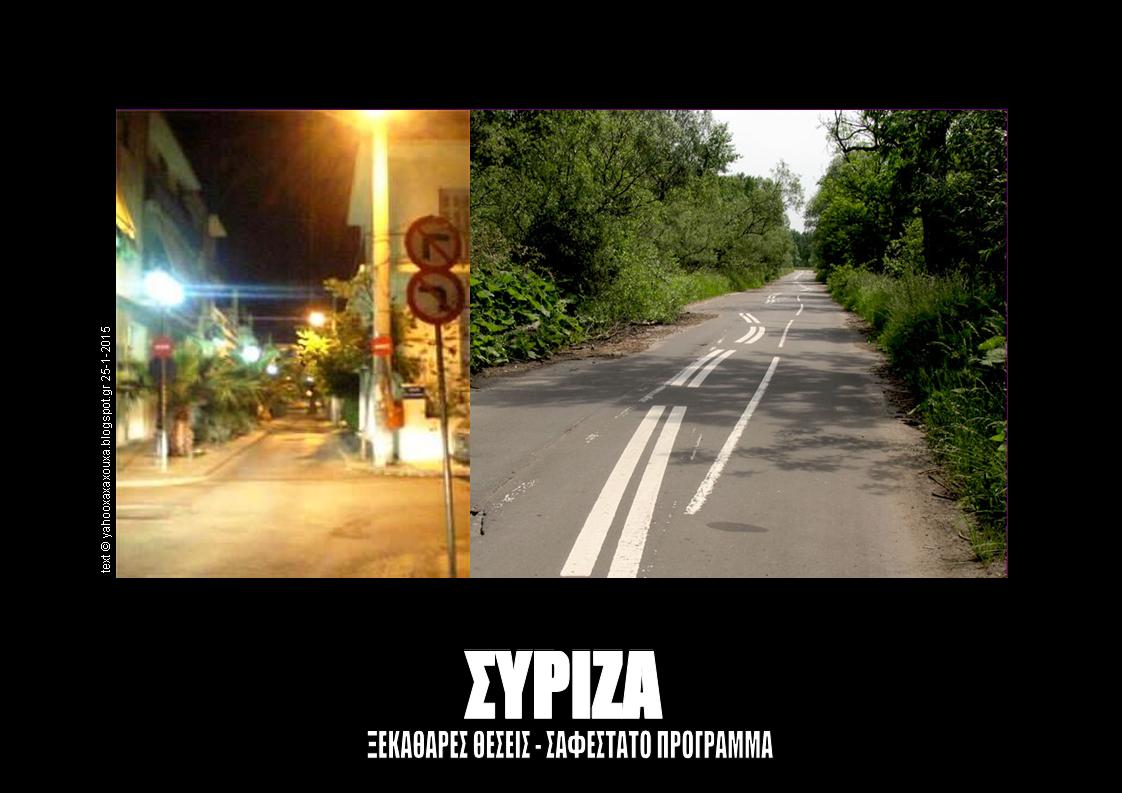 ΣΥΡΙΖΑ Ξεκάθαρες θέσεις σαφέστατο πρόγραμμα
