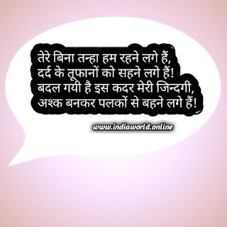 Hindi miss you shayari