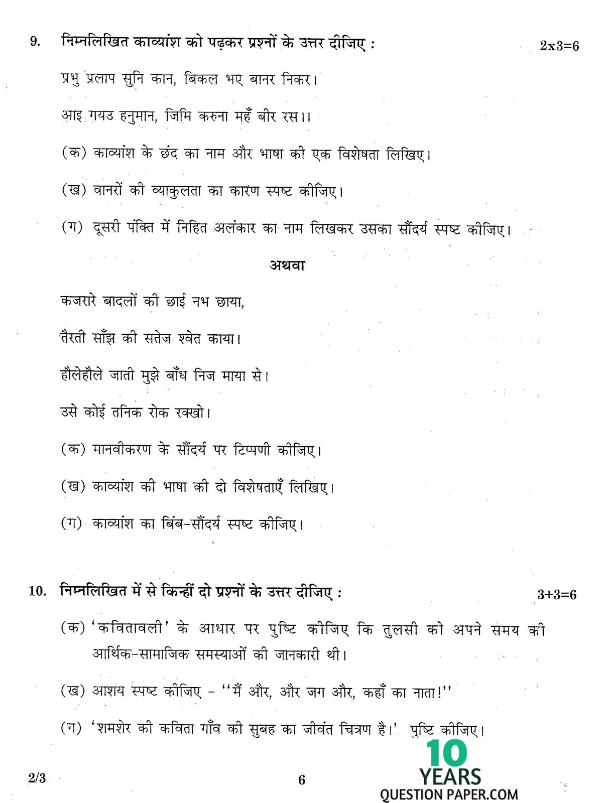Worksheet Comprehension Passages For Grade 3 With Questions hindi comprehension passage for grade 4 passages 10 uptet news fastest btc
