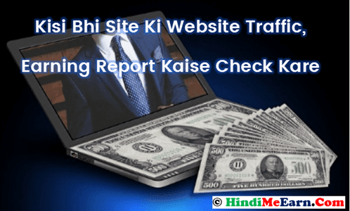 Website ki earning Kaise pata kare