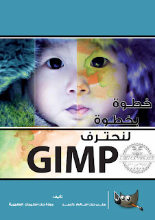 step_by_step_to_learn_gimp