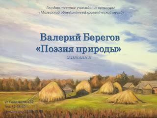 выставка, афиша, культпоход, библиотека, Мозырь