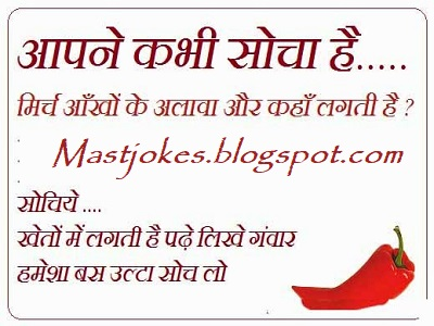 Rajasthani Jordar Funny Marwadi Jokes For Whatsapp