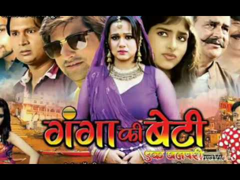 Ganga Ki Beti is an Upcoming bhojpuri Action, Romance, Drama 2017 film