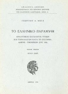Το Ελληνικό παραμύθι