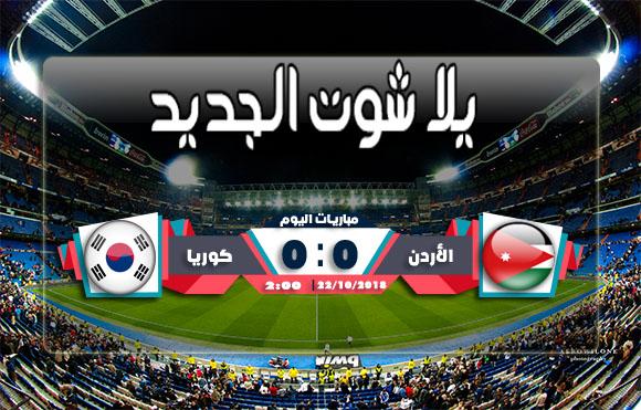 ملخص مباراة الأردن وكوريا الجنوبية اليوم 22/10/2018 كأس أسيا تحت سن 19 سنة