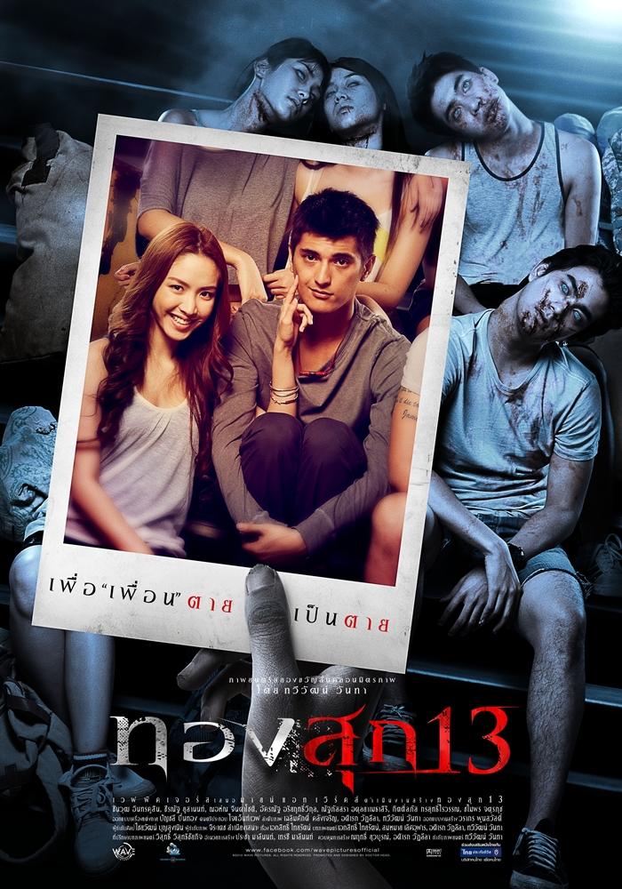 Thongsook 13 (2013) ทองสุก 13
