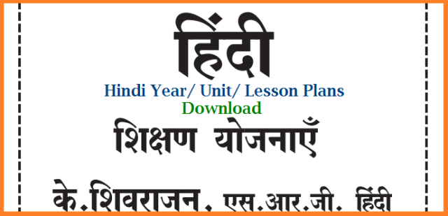 Hindi Year/ Unit/ Lesson Plans by SRG Shivarajan Download Here Hindi Year Plans Download | Download Hindi Unit Plans for High School Classes | Download Hindi Lesson Plans for Secondary Classes written by State Resource Group Member Shivarajan which are very useful to Teachers in Class room transaction hindi-year-unit-lesson-plans-by-srg-scet-download