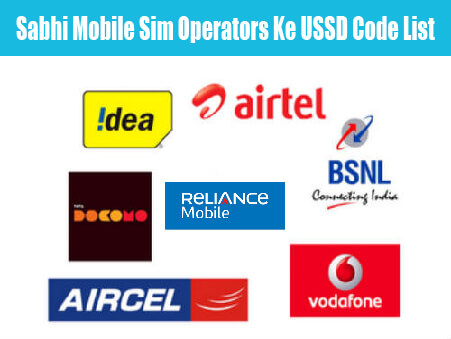 sabhi-mobile-operators-ke-ussd-code-list