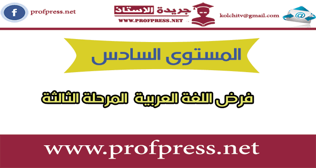 المستوى السادس:فرض مادة اللغة العربية المرحلة الثالثة