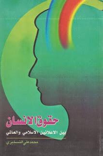 حقوق الإنسان بين الإعلانين الإسلامي والعالمي - محمد علي التسخيري