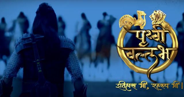 Prithvi Vallabh - Itihaas Bhi, Rahasya Bhi Serial