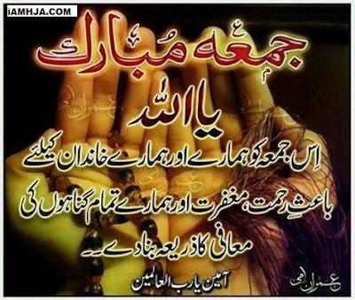 jumma mubarak urdu quotes jumma mubarak quotes in urdu facebook jumma mubarak quotes in urdu 2018 jumma mubarak quotes in urdu sms jumma mubarak quotes images in urdu jumma mubarak quotes in urdu english jumma mubarak quotes in urdu pics jumma mubarak quotes in urdu hd jumma mubarak quotes in urdu gif islamic jumma mubarak quotes urdu jumma urdu quotes jumma mubarak images jumma mubarak images with quotes urdu jumma mubarak with urdu quotes