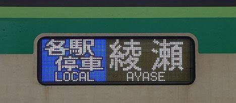 小田急電鉄 東京メトロ千代田線直通 各駅停車 綾瀬行き1 東京メトロ16000系