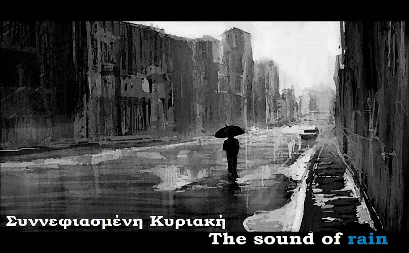 The sound of Rain  -  Συννεφιασμένη Κυριακή