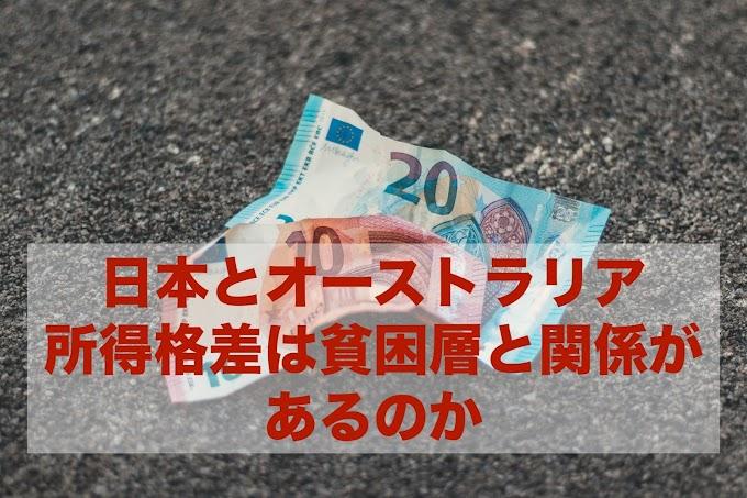 日本とオーストラリアの所得格差は貧困層と関係は無い