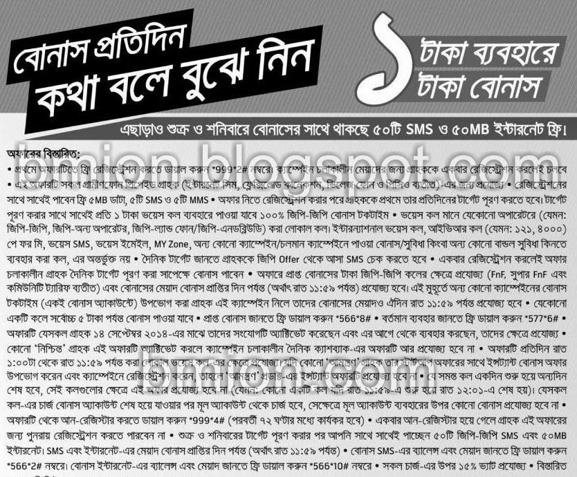 Grameenphone-gp-Everyday-Bonus-after-Target-Usage-Use-1Tk-to-get-1Tk-Bonus-Dial-999-2-for-free