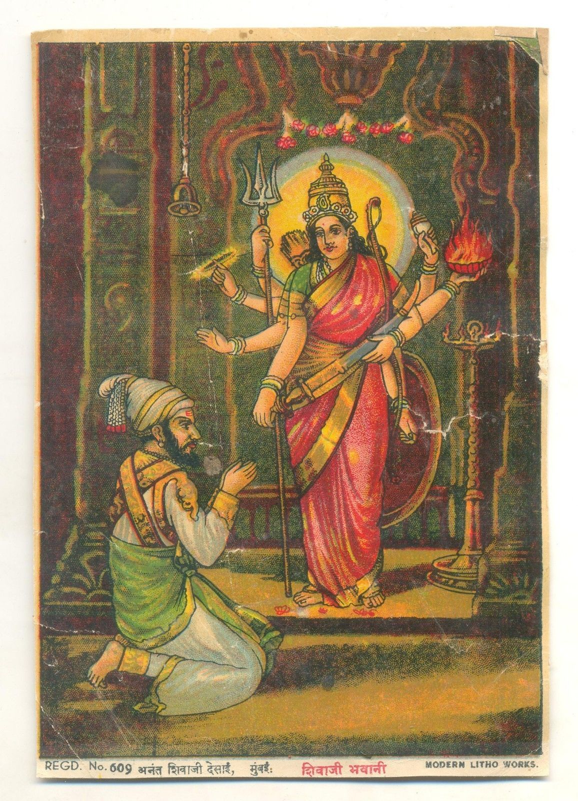 Shivaji Worshipping Goddess Bhavani - Indian Lithograph Print
