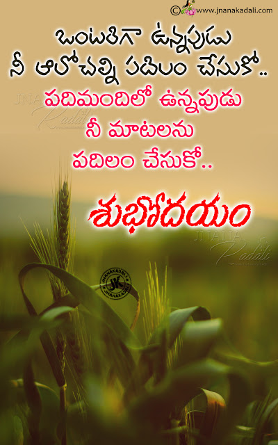 telugu online good morning messages-best good morning quotes in telugu