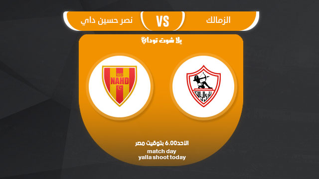 مشاهدة مباراة الزمالك ونصر حسين داي بث مباشر بدون تقطيع 17 3