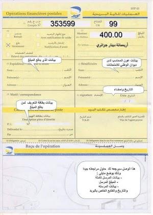 كيفية ملئ الحوالة البريدية لدفع حقوق التسجيل لمسابقة اسلاك الادارة 2019