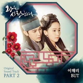 Download Lirik Lee Hae Ri (DAVICHI) – But (The King In Love OST Part.2) [Easy-Lyrics | ENG]