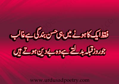 Faqat Aik Ka Hone Main He Husn